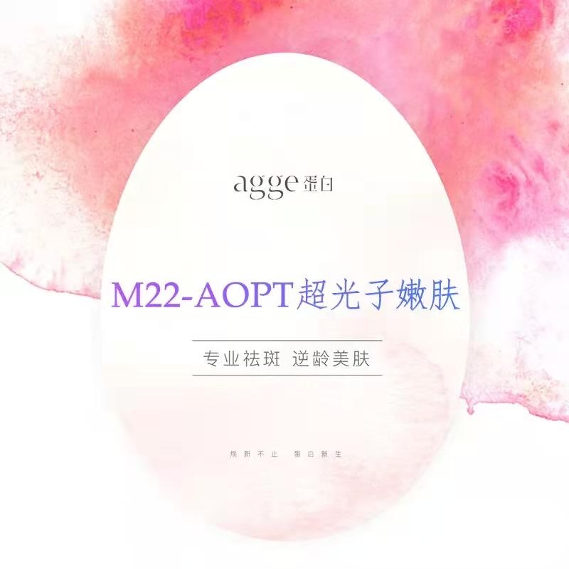 【光子嫩肤】超光子嫩肤M22 AOPT 祛斑专业 美白净肤  去红血丝