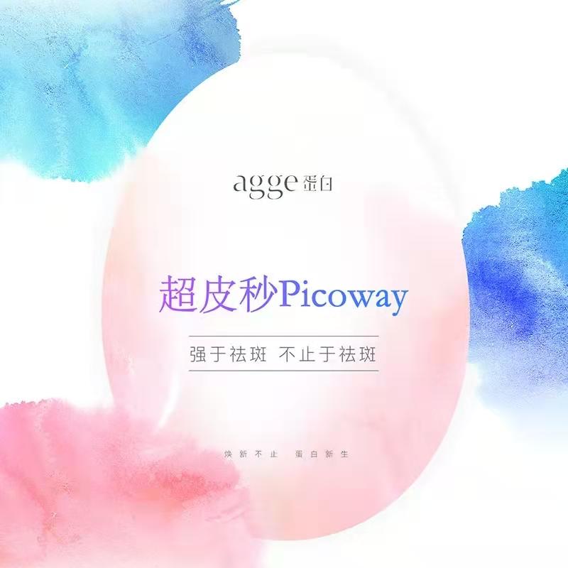 【皮秒激光】【超皮秒】picoway全面祛斑 嫩肤美白 改善肤质