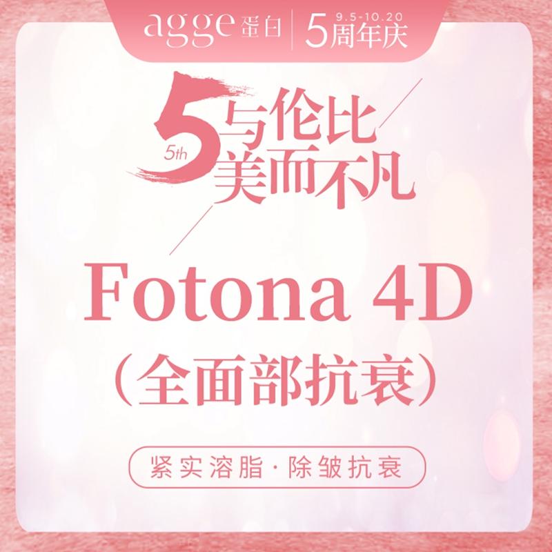 【欧洲之星Fotona 4D】面部提拉 祛除皱纹 美白嫩肤 溶脂提升 定格青春