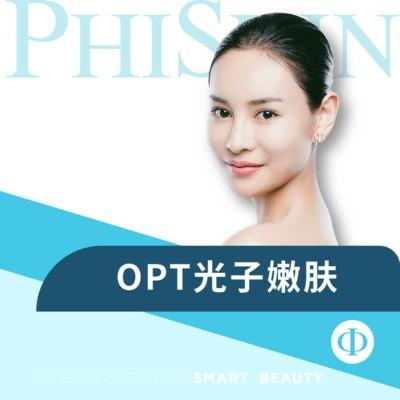 【OPT美肤】光子嫩肤M22 面部单次 皮肤科医生亲诊 改善肤色嫩肤改善毛孔