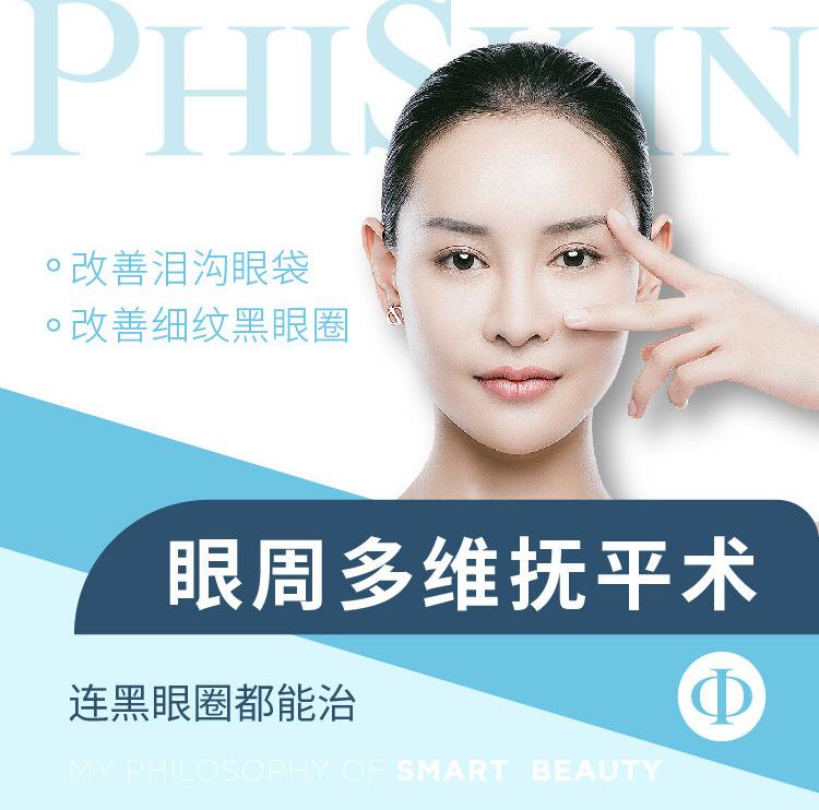 【玻尿酸】眼周多维抚平 改善泪沟/眼袋/细纹/黑眼圈