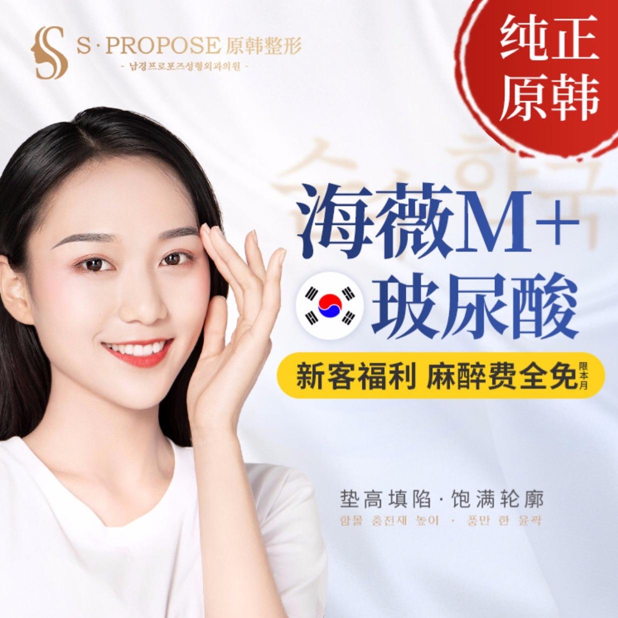 【玻尿酸】海薇M+ 1ml ,高性价比玻尿酸 填充塑形隆鼻 丰太阳穴