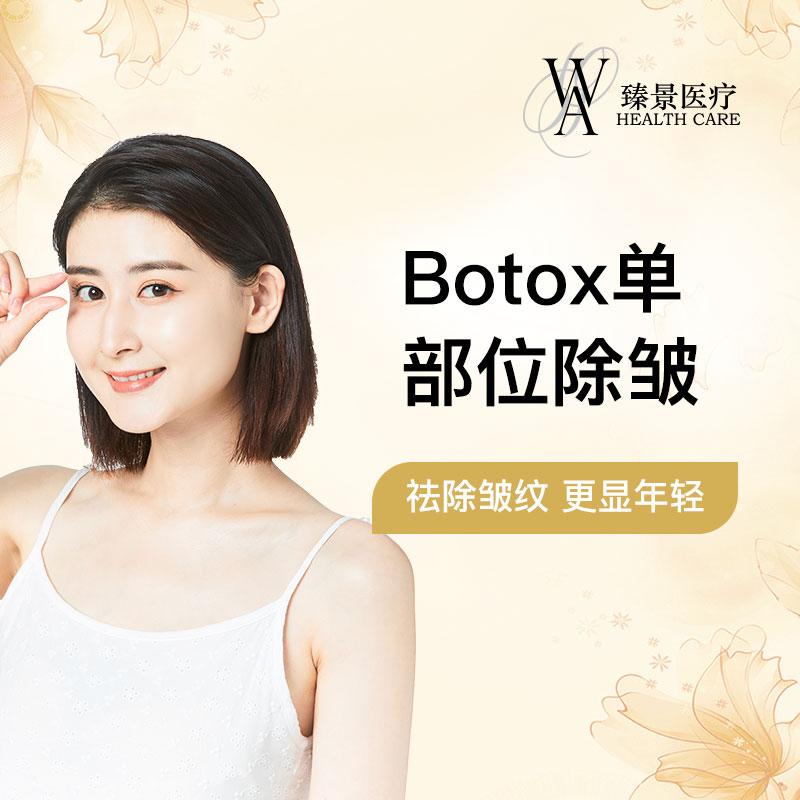 【除皱瘦脸】Botox单部位除皱