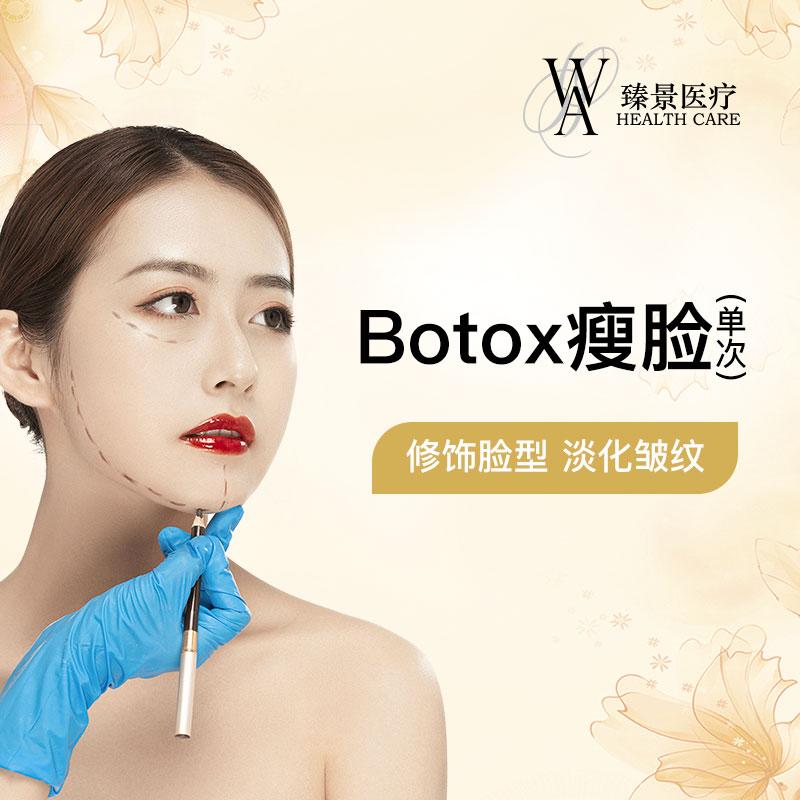 【除皱瘦脸】Botox瘦脸 单次 小脸瘦脸 改V脸