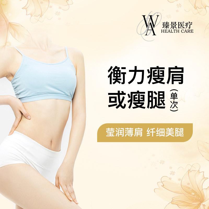 【瘦肩瘦腿】衡力瘦肩或瘦腿 单次 打造香肩/纤细美腿